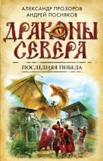 Прозоров А.Д., Посняков А.А. - Последняя победа обложка книги