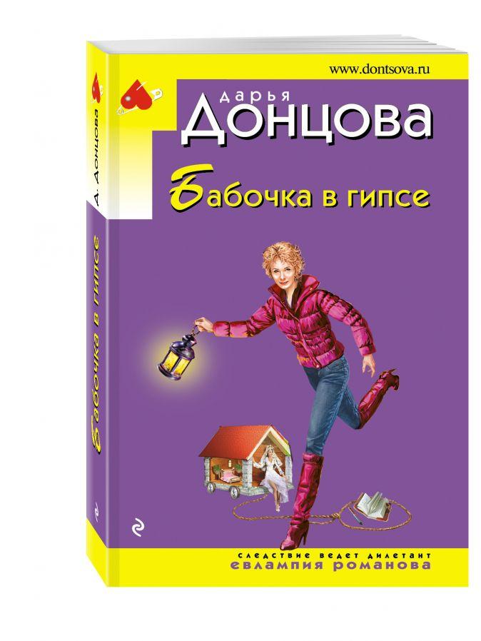 Донцова Д.А. - Бабочка в гипсе обложка книги