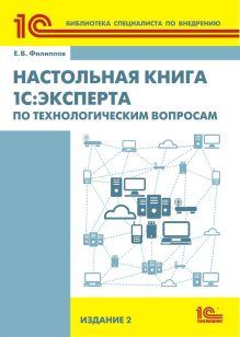 Настольная книга 1С:Эксперта по технологическим вопросам. 2 издание