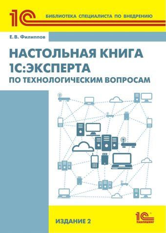 Настольная книга 1С:Эксперта по технологическим вопросам. 2 издание Филиппов Е.В.