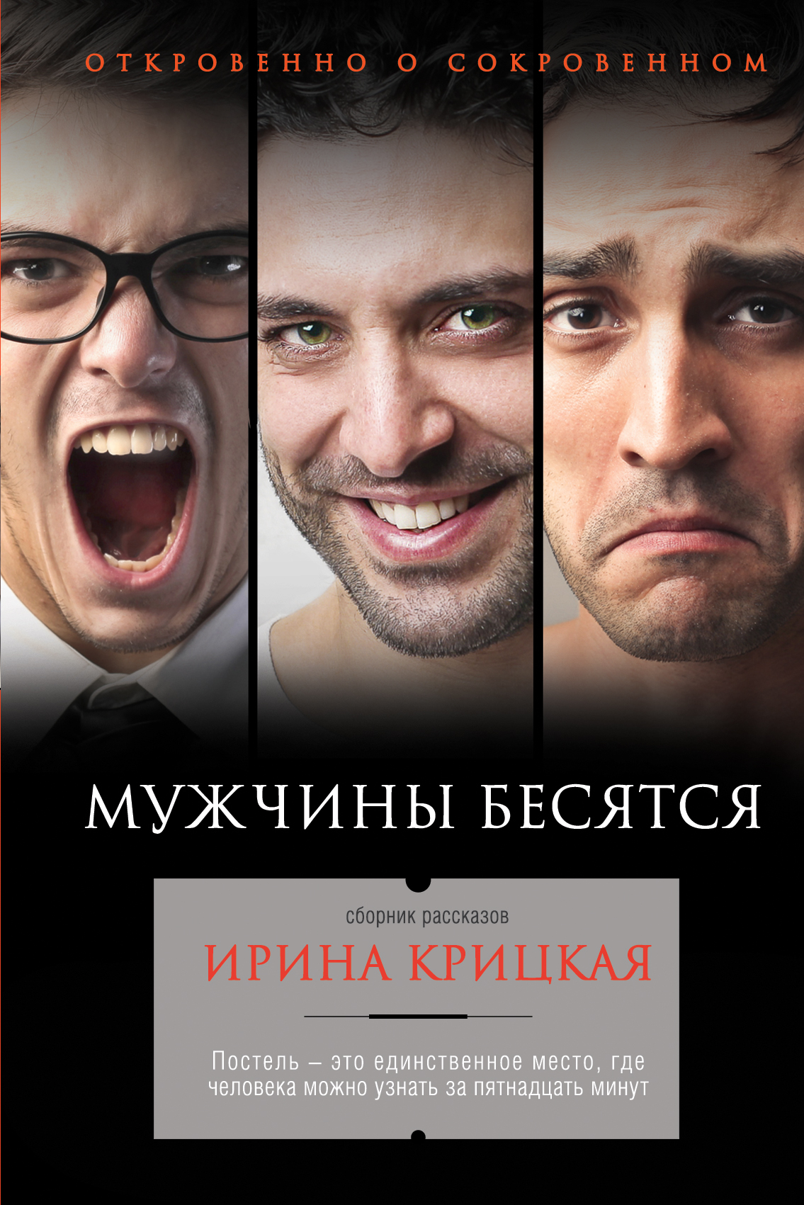 Ирина Крицкая Мужчины бесятся