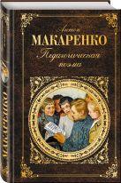 Макаренко А.С. - Педагогическая поэма' обложка книги