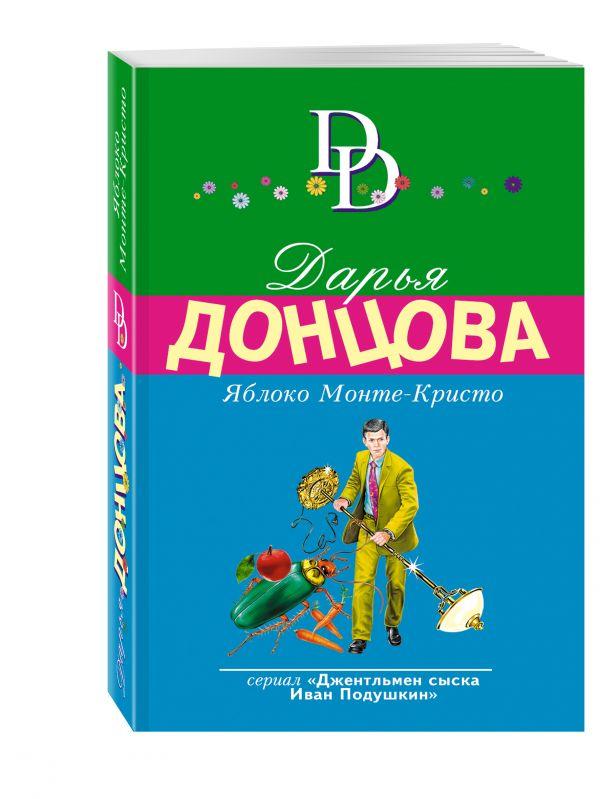 Яблоко Монте-Кристо Донцова Д.А.