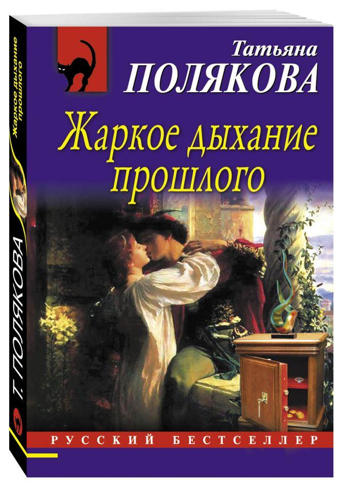 Полякова Т.В. - Жаркое дыхание прошлого обложка книги