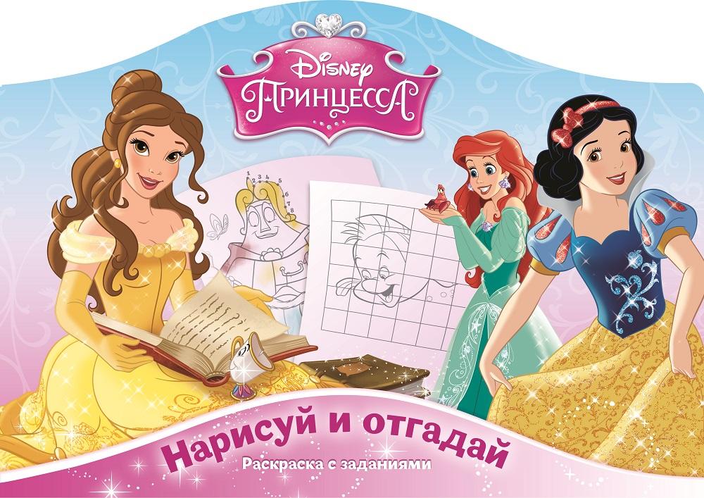Наклей и отгадай N РДП 1405 Принцессы пименова т ред нарисуй и отгадай раскраска с заданиями рдп 1401 барби