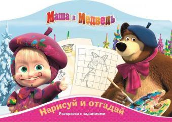 """Наклей и отгадай N РДП 1408 """"Маша и Медведь"""""""
