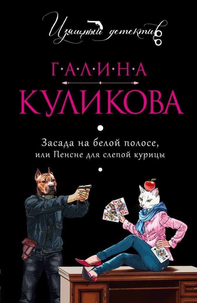Галина Куликова - Засада на белой полосе, или Пенсне для слепой курицы обложка книги