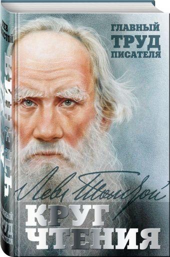 Круг чтения Лев Толстой