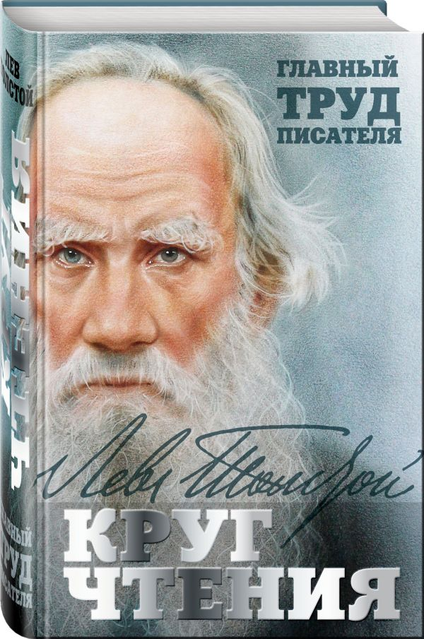 Круг чтения Толстой Л.Н.
