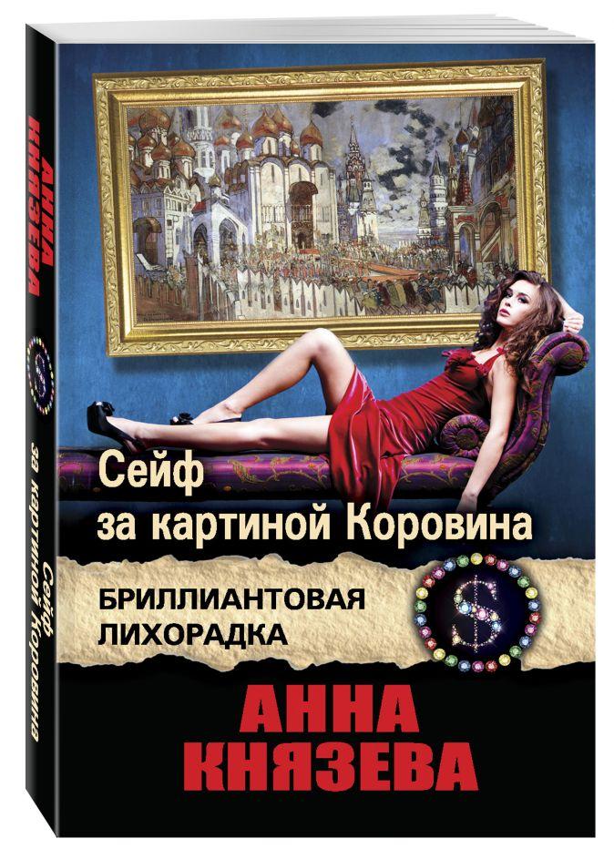 Князева А. - Сейф за картиной Коровина обложка книги