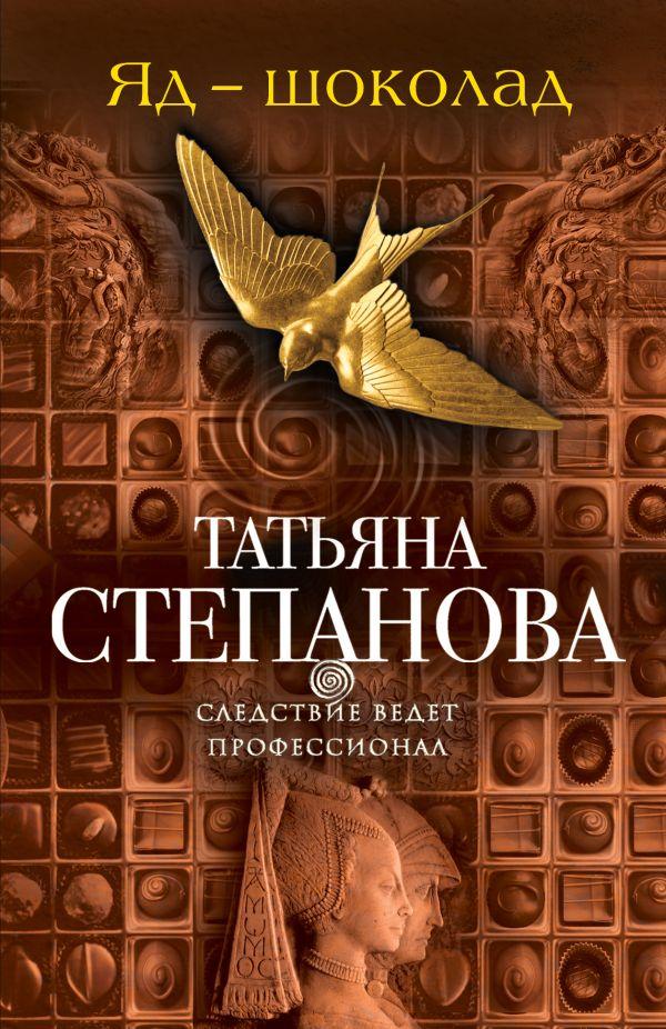 Яд-шоколад Степанова Т.Ю.