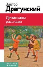 Денискины рассказы Драгунский В.Ю.
