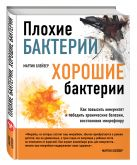 Мартин Блейзер - Плохие бактерии, хорошие бактерии' обложка книги