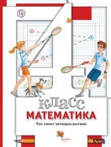 Математика. 4 класс.Что умеет четвероклассник