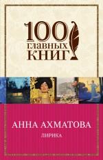 Ахматова А.А. Лирика из поэзии 20 х годов