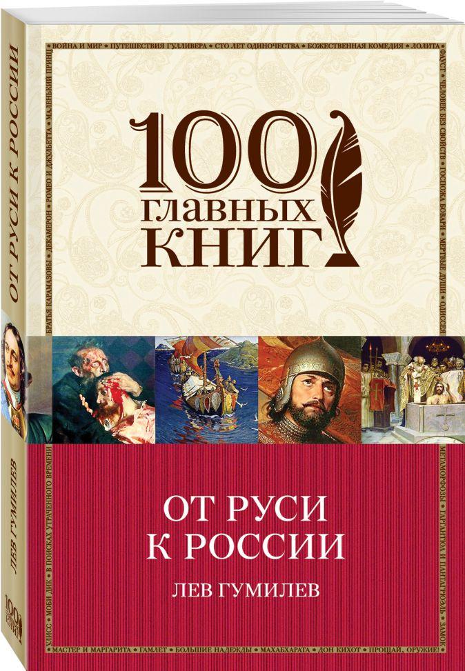 Лев Гумилев - От Руси к России обложка книги