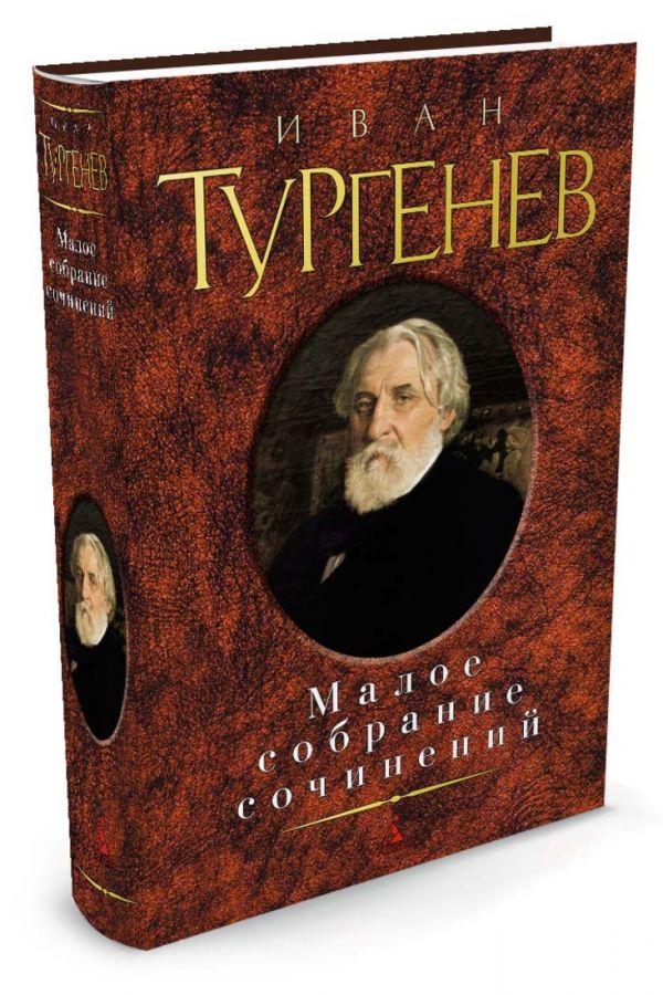 Тургенев И.А. Малое Собрание Сочинений