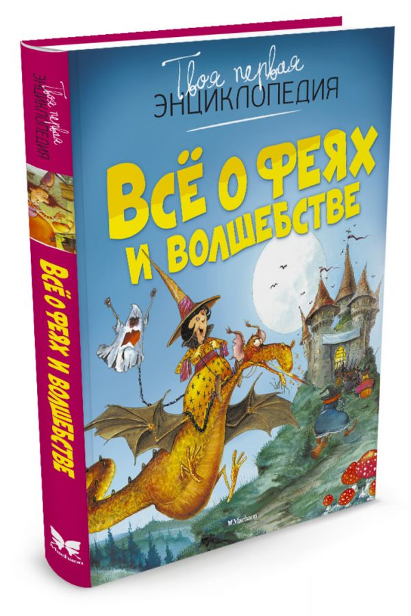 Все о феях и волшебстве (Бомон Э.,Пьер Ж.) Бомон Э.;Пьер Ж.