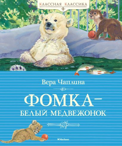 Фомка-белый медвежонок - фото 1