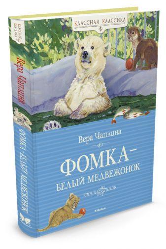 Чаплина В. - Фомка-белый медвежонок обложка книги