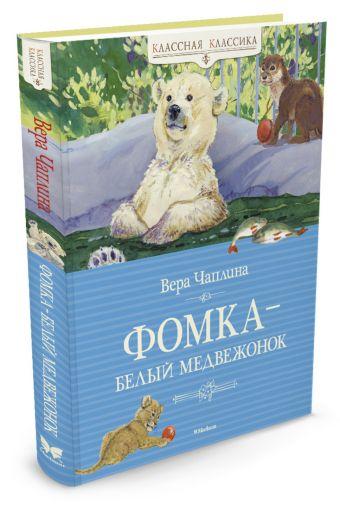 Фомка-белый медвежонок Чаплина В.