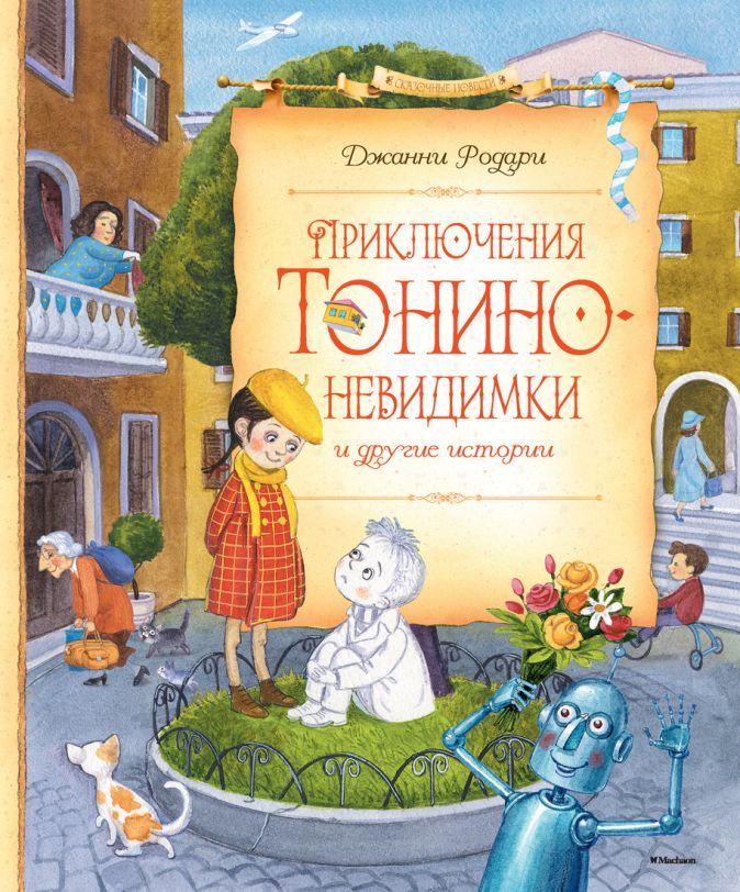 Родари Дж. - Приключения Тонино-невидимки и др.истории обложка книги