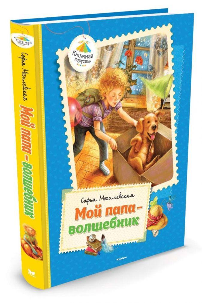 Могилевская С. - Мой папа-волшебник обложка книги