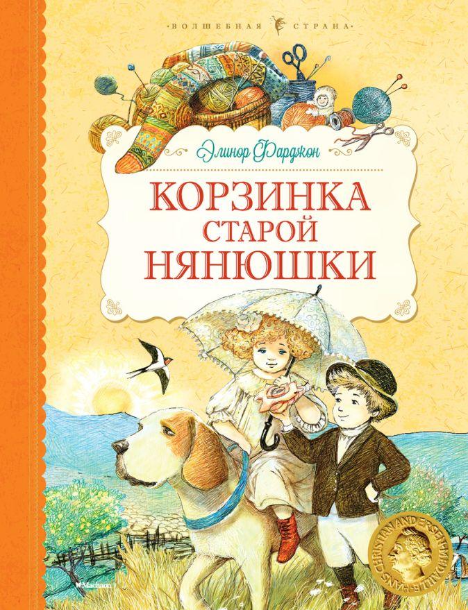 Фарджон Э. - Корзинка старой нянюшки обложка книги