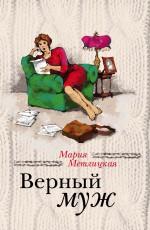 Верный муж Мария Метлицкая