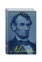 Линкольн А. - Источник свободы.Геттисбергское послание' обложка книги