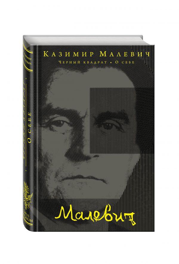 Малевич Казимир Северинович: Черный квадрат. О себе