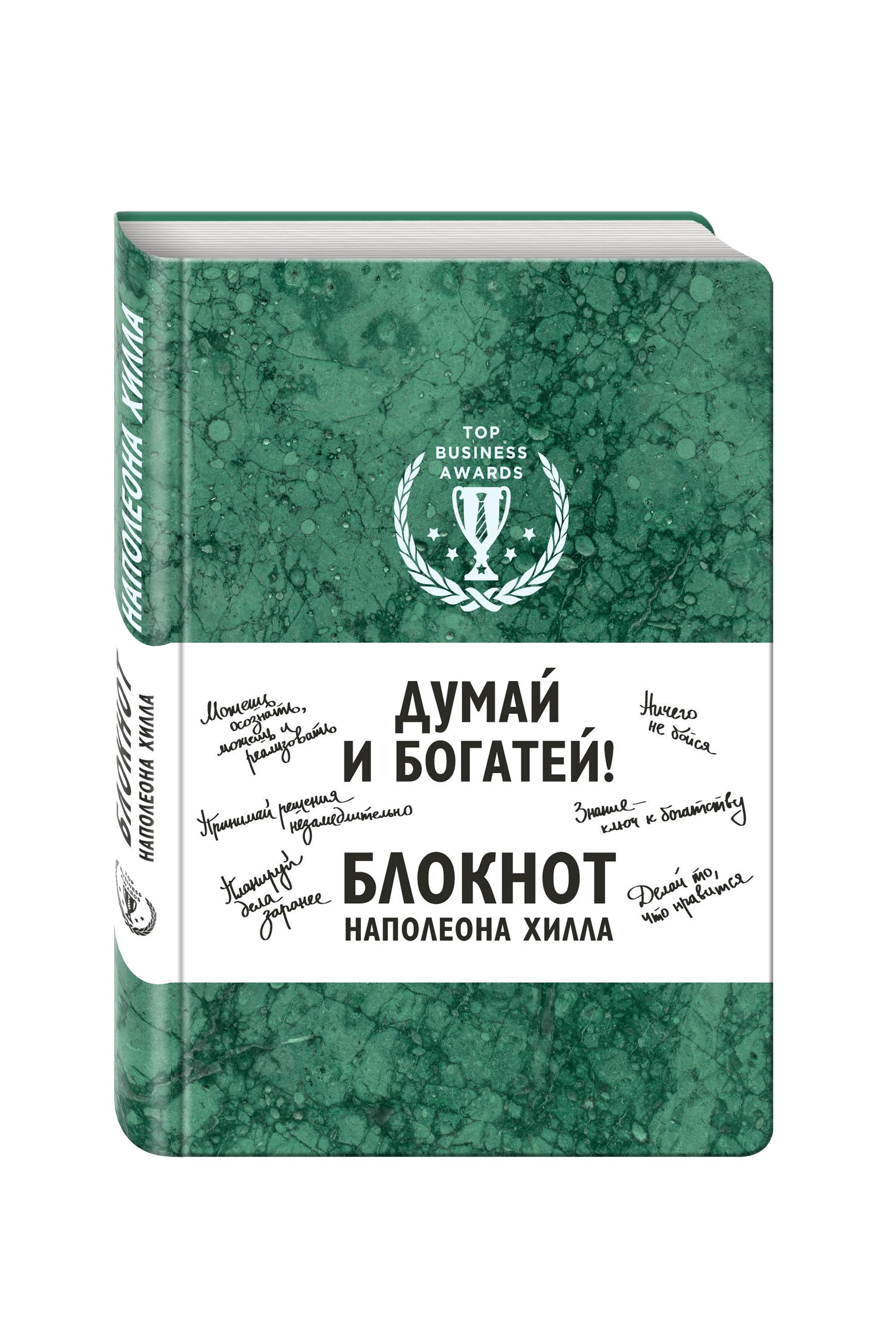 Думай и богатей! Блокнот Наполеона Хилла (зеленый) думай и богатей блокнот наполеона хилла красный