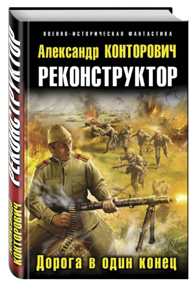 Александр Конторович - Реконструктор. Дорога в один конец обложка книги