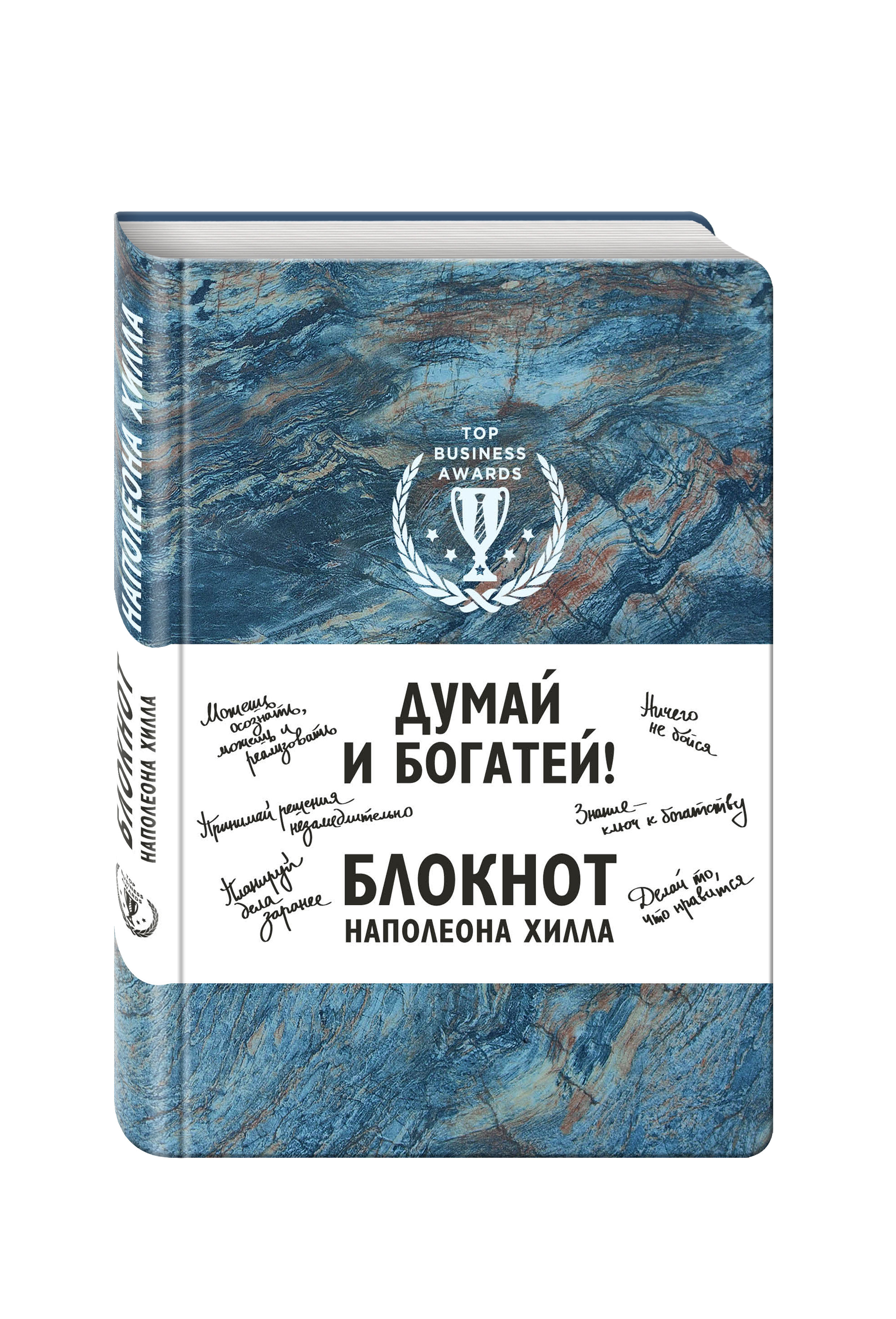 Думай и богатей! Блокнот Наполеона Хилла (синий) набор jtc 1553