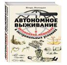 Молодан И. - Автономное выживание в экстремальных условиях и автономная медицина' обложка книги