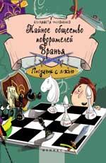 Филоненко Е. - Тайное общество покорителей вранья Поединок с Ложью обложка книги