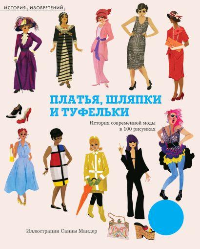 Платья,шляпки и туфельки - фото 1