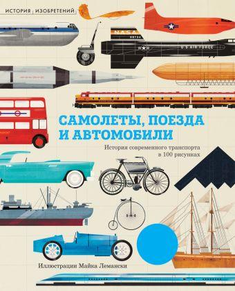 Самолеты,поезда и автомобили