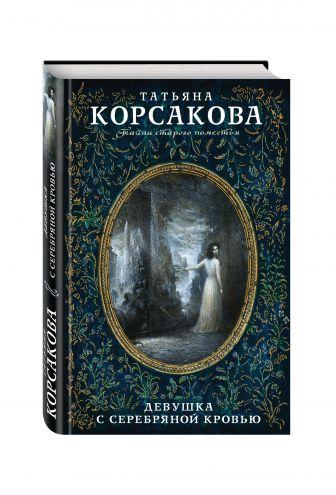 Татьяна Корсакова - Девушка с серебряной кровью обложка книги