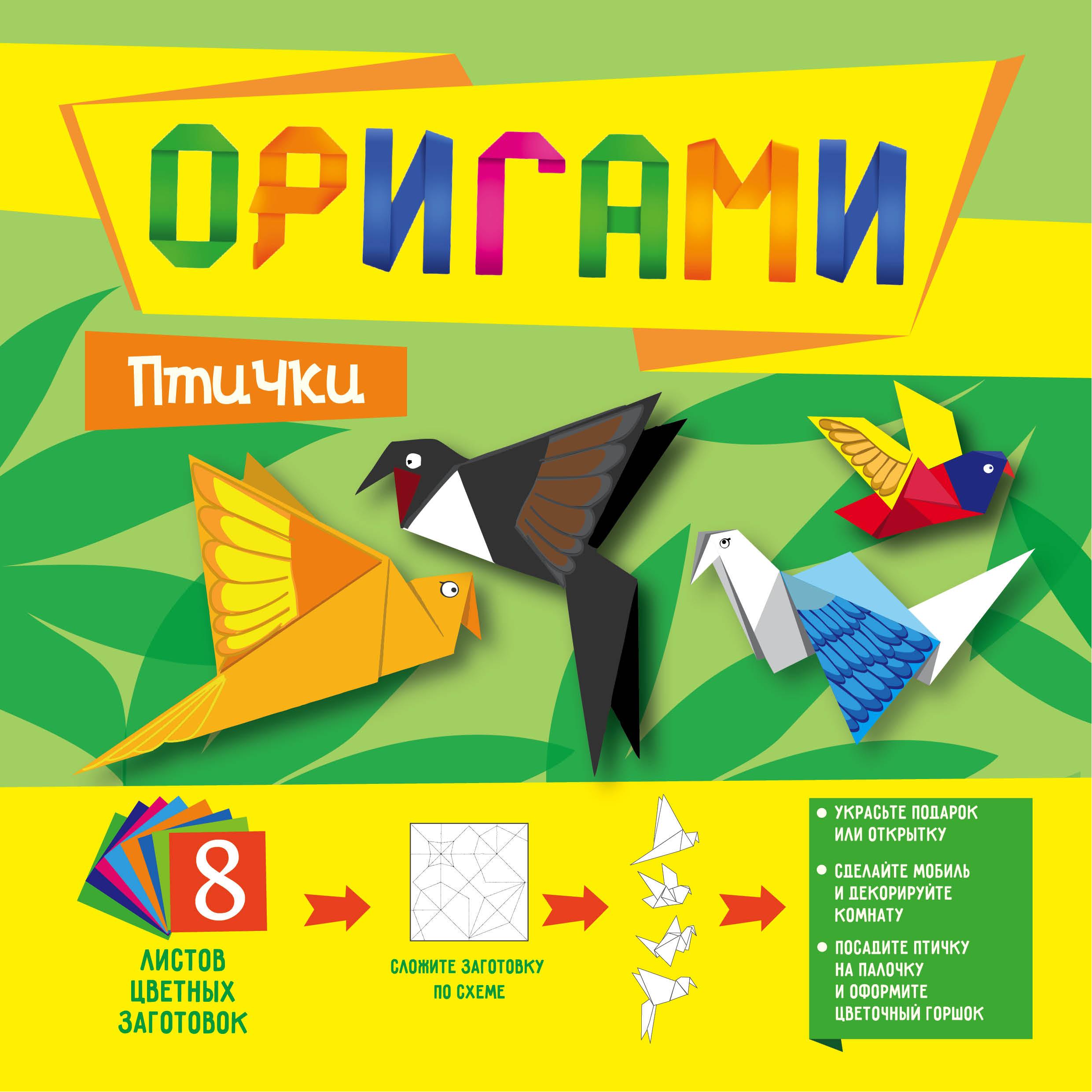 Оригами. Птички reinz 81 90021 00 reinz уплотняющее кольцо коленчатый вал