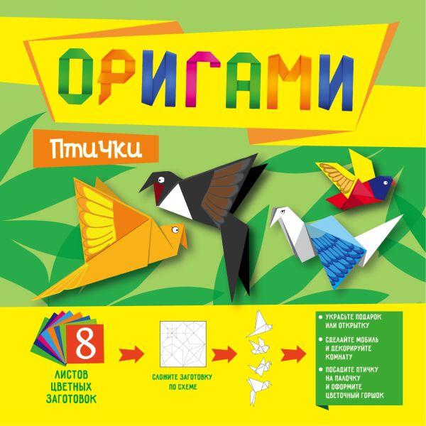 Оригами. Птички