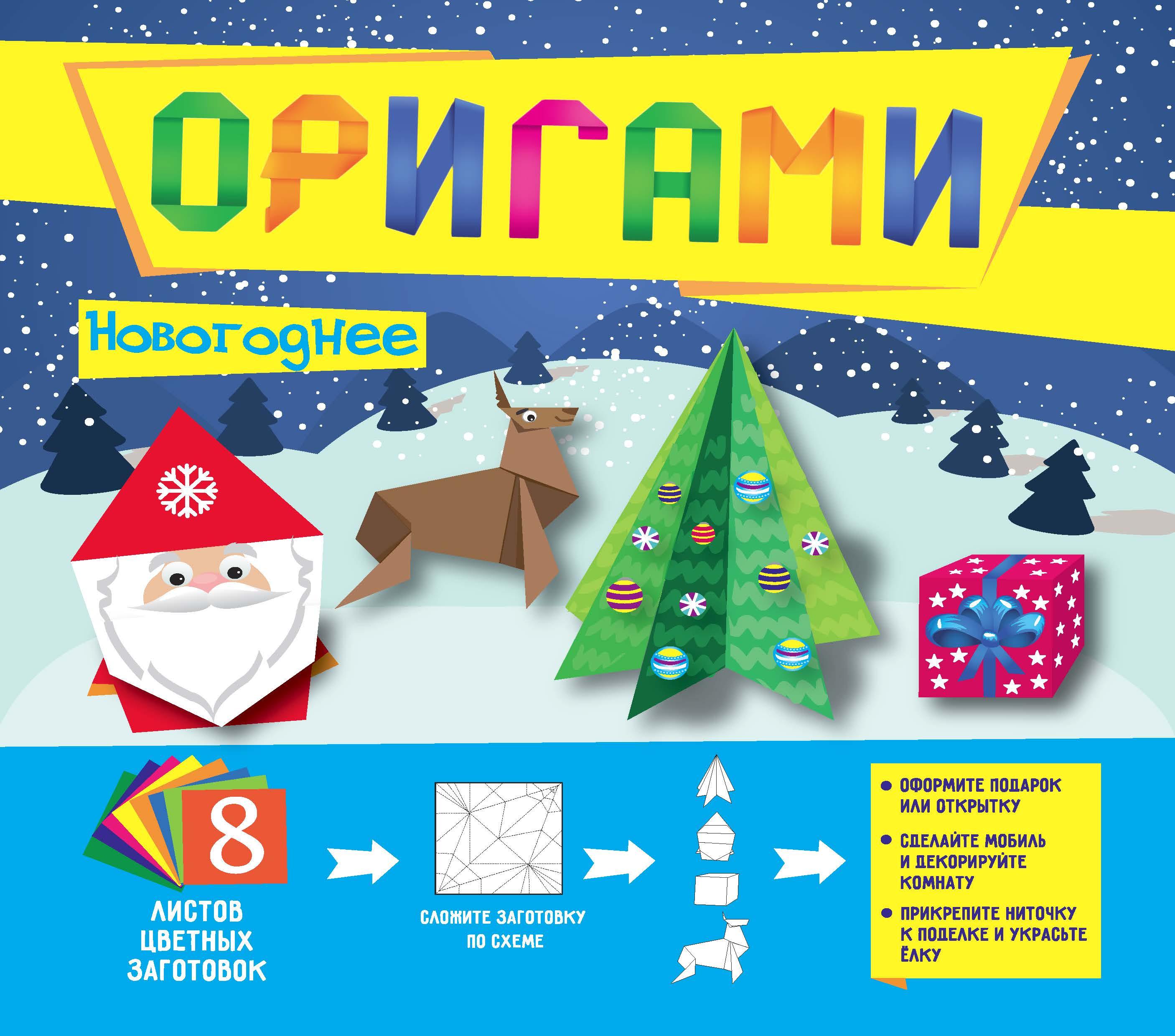 Оригами. Новогоднее новогоднее шоу птиц 2018 12 22t11 00