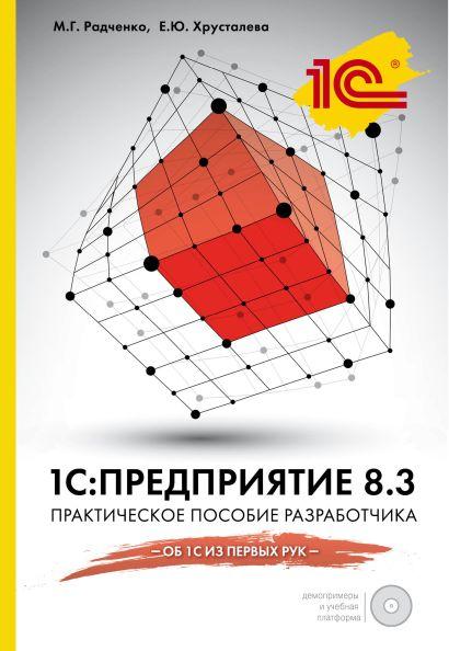 1С:Предприятие 8.3. Практическое пособие разработчика (+CD) - фото 1