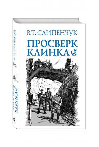 Виктор Слипенчук - Просверк клинка обложка книги