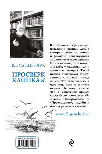 Просверк клинка Виктор Слипенчук
