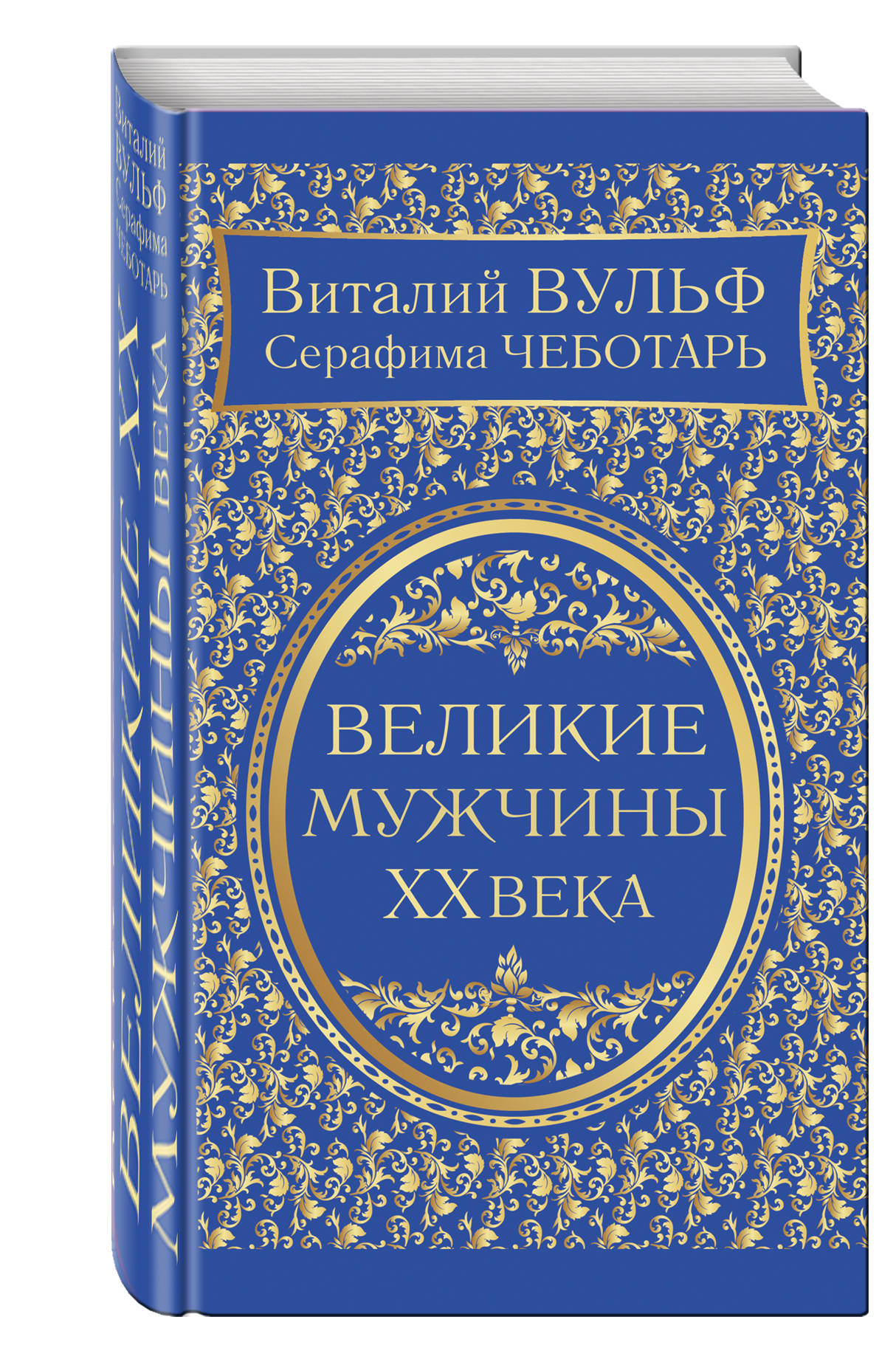 Виталий Вульф, Серафима Чеботарь Великие мужчины XX века вульф в чеботарь с великие женщины xx века самое полное издание