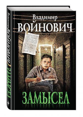Владимир Войнович - Замысел обложка книги
