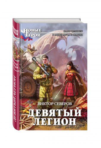 Девятый легион Северов В.