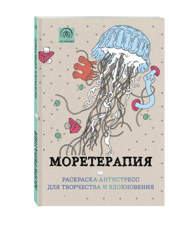 Моретерапия.Раскраска-антистресс для творчества и вдохновения.