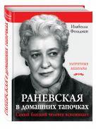 Изабелла Фельдман - Раневская в домашних тапочках. Самый близкий человек вспоминает' обложка книги